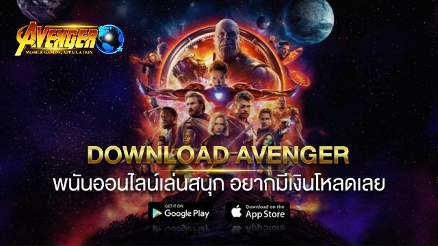 download avenger